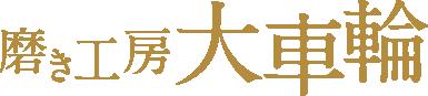 ガラスコーティングは大車輪|栃木県高根沢町のカーコーティング専門店